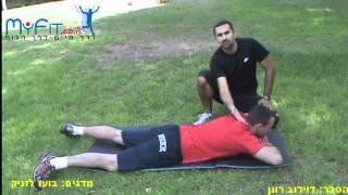 תרגיל חיזוק למניעת כאבי גב תחתון ובכלל
