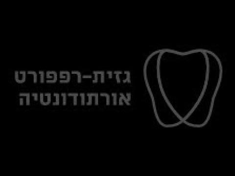 גזית - רפפורט אורתודונטיה למבוגרים וילדים, מומחיות יישור שיניים למבוגרים