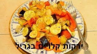 ירקות קלויים בגריל