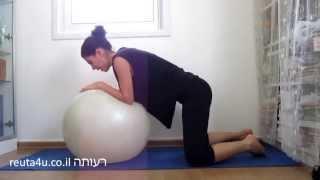איך להקל על צירים בלידה עם כדור פיזיו - רעותה דולה