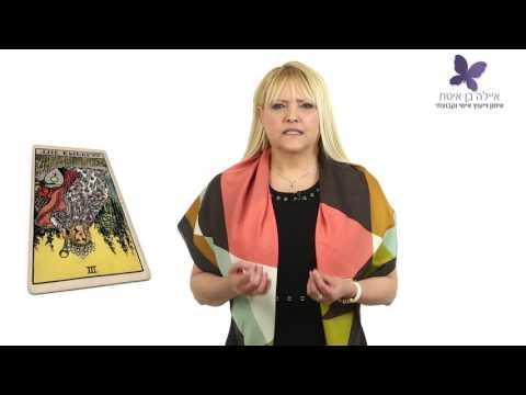 איילה בן איטח - כלים גבוהים לצמיחה אישית- סרטון 3