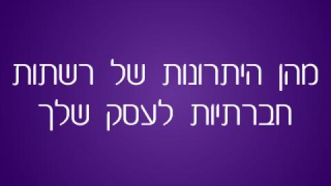 יאיר שיינפלד- שישה עקרונות ליצירת נטוורקינג- חלק ב