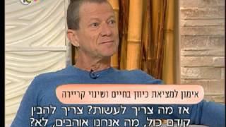 רובי שטיינר בתוכנית הבוקר עם סיגל שחמון בערוץ 10: אימון לשינוי קריירה