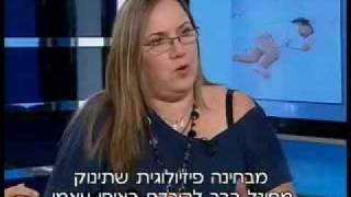 גנית פרג - יועצת שינה, בתוכנית 'בריאות 10'