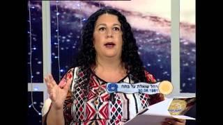 זמן מיסטיקה - אסטרולוגיה עם סיגל אליהו