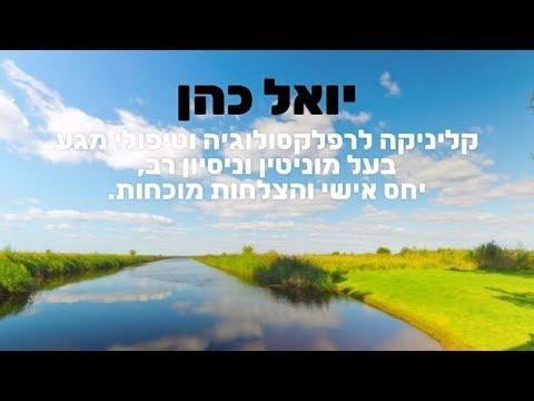 יואל כהן - רפלקסולוגיה וטיפולי מגע בתל אביב