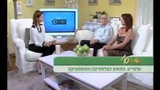 אלונה שכטר וד'ר ריסין ,פתרונות רפואה - על פלסטיקה