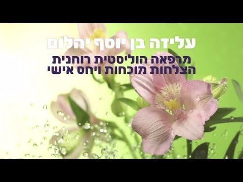 עליזה בן יוסף יהלום - תקשור, רייקי ודמיון מודרך ברעננה