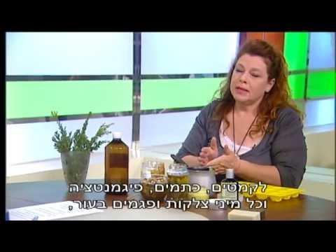 פרופ' רפי קרסו עם שירי חבקין: טיפולי יופי טבעיים