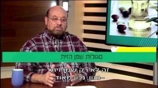 פרופ' קרסו עם מרב מור-אופיר: סגולות שמן הזית וכיצד תבחרו שמן זית בריא
