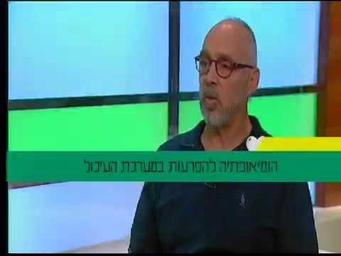 הומאופת מומלץ - אורי קורקין