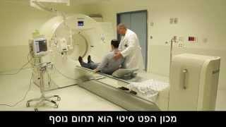מרכז רפואי שערי צדק - מכון הפט סיטי החדש PETCT PET CT