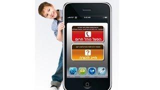 אלרגיה למזון - האפליקציה לילדים אלרגים למזון ולהוריהם