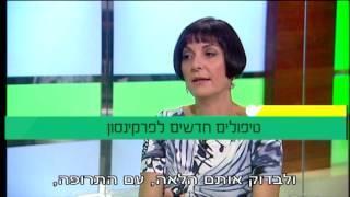 פרופ' קרסו עם פרופ' רות ג'לדטי: כל מה שרצית לדעת על מחלת הפרקינסון