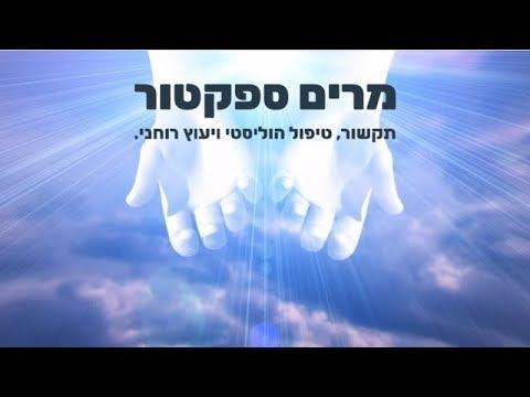 מרים ספקטור - תטא הילינג, קבלה ותקשור בחיפה