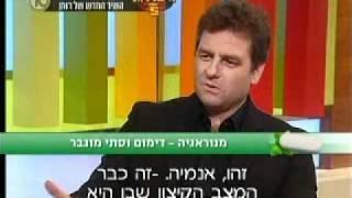 הגניקולוג ד'ר שלומי כהן - דימום וסתי מוגבר בריאות 10