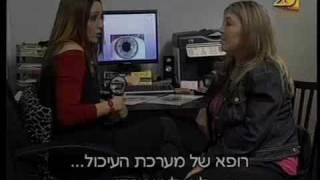 יעל שדר - אירידיולוגיה-איבחון דרך קשתית העין- ערוץ 23