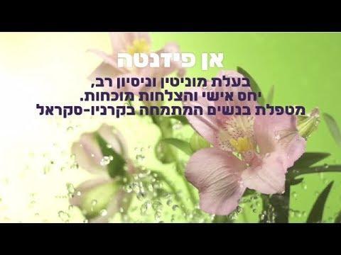 אן פיזנטה - קרניו סקראל וטיפולי גוף-נפש בירושלים