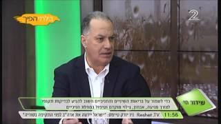 שעה בריאה ערוץ 2 - דר דהן מסביר על מחלות חניכיים