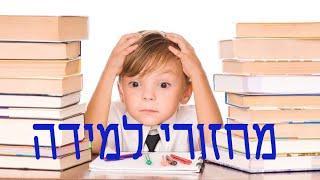איך להתכונן בהצלחה למבחנים? מחזורי למידה!