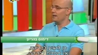 דימומים בהריון - פרופ שיינר בראיון עם רפי קרסו ערוץ 10