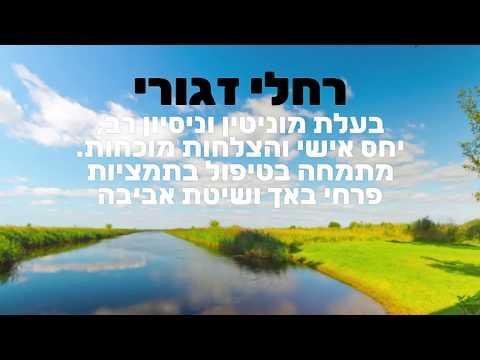 רחלי זגורי - שיטת אביבה ופרחי באך בנהריה