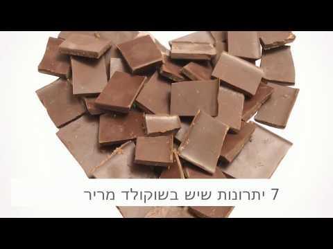 אלטרנטיבלי - 7 יתרונות שיש בשוקולד מריר