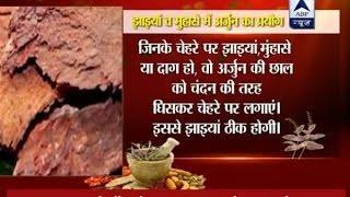 Acharya K Nuskhe: Arjuna Herb Helps In Treating Mouth And Ear Infections דלקות פה-לוע-שקדים