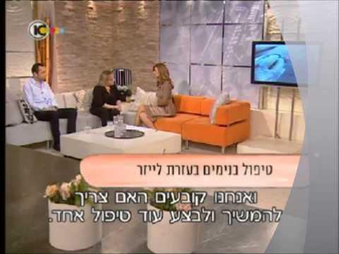 העלמת נימים, העלמת נימים בלייזר המרכז לאסתטיקה וקוסמטיקה טיפול לייזר לנימים, טיפול לייזר ערוץ 10