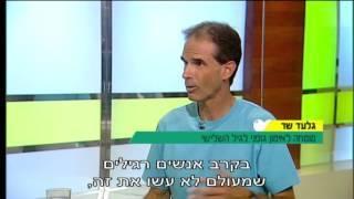 פרופ' קרסו עם גלעד שר: אימון גופני לגיל השלישי