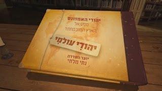 יהודי עולמי - מסע באמזונס / טריילר מלא