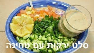 סלט ירקות עם טחינה