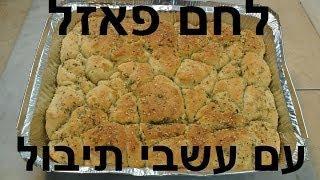 לחם פאזל עם עשבי תיבול