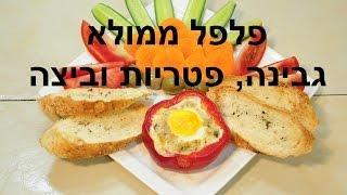 ארוחת ערב - פלפלים ממולאים גבינה פטריות וביצה