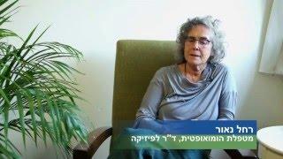 גאוט - עדות טיפול טבעי לגאוט של מטפלת