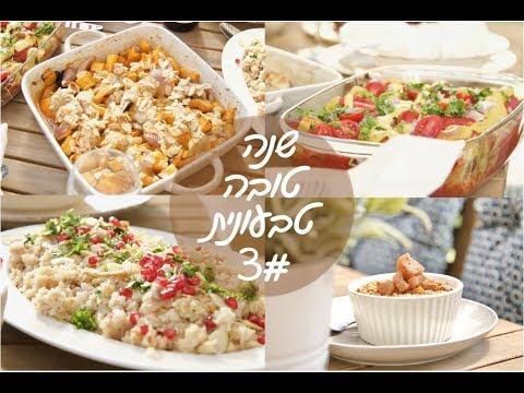 שנה טובה טבעונית #3 | ארוחת חג חלק ב׳ | נטלי אביב