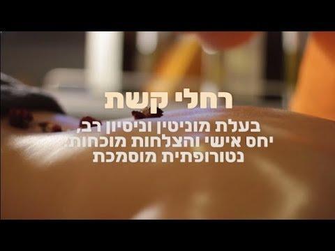 רחלי קשת - נטורופתיה וצמחי מרפא בירושלים