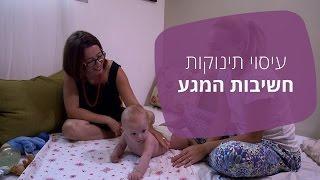 עיסוי תינוקות - חשיבות המגע