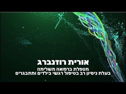 אורית רוזנברג - טיפול רגשי לילדים בחיפה
