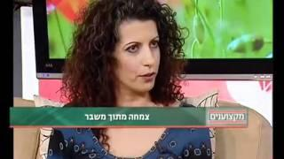 תטא הילינג עם חגית יהודה בערוץ 10