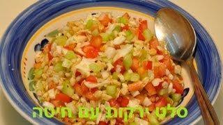 סלט ירקות עם חיטה מבושלת