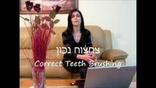 Instructional Teeth Brushing אורנית השיננית - צחצוח נכון