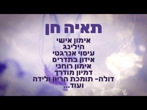 תאיה חן - הילינג, אימון אישי ויעוץ רוחני בחיפה