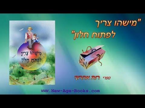 רות אהרוני - ספר ילדים לכל המשפחה