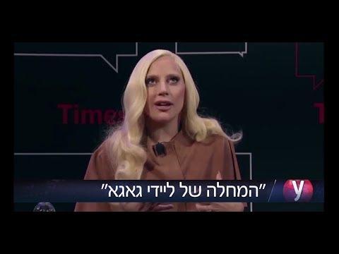 המחלה של ליידי גאגא: הכל על פיברומיאלגיה