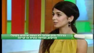 מזון אורגני - יפית ב 'בריאות 10' - ערוץ 10