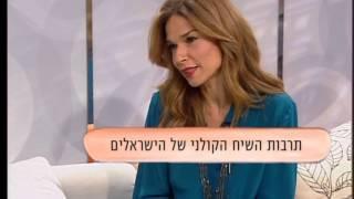 צרידות בקרב ילדים בישראל