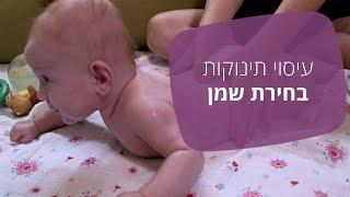 עיסוי תינוקות - בחירת שמן