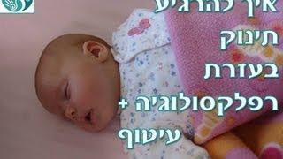 איך להרגיע תינוק בעזרת רפלקסולוגיה + עיטוף