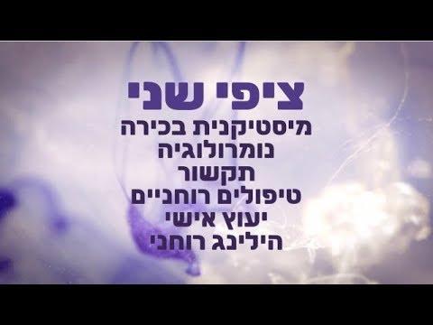 ציפי שני - נומרולוגיה ותקשור בקרית מוצקין וחיפה